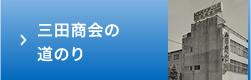 三田商会の道のり